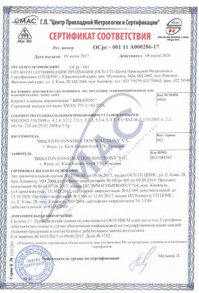 Сертификат соответствия действителен с 9 июня 2017 года до 8 июня 2020 года