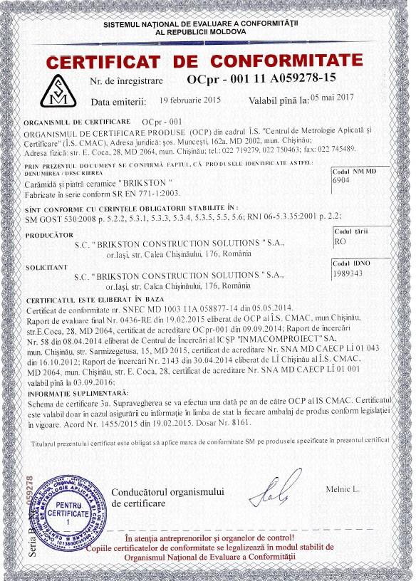 Сертификат соответсвия действительный с 19.02.2015